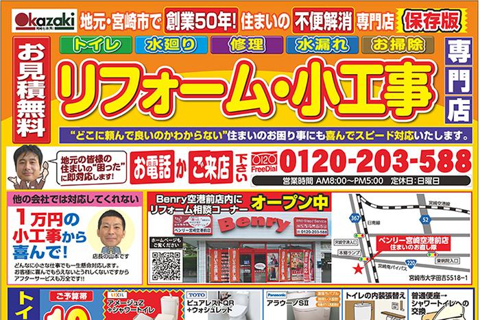 見積無料!リフォーム小工事1万円から喜んでスピーディ対応!