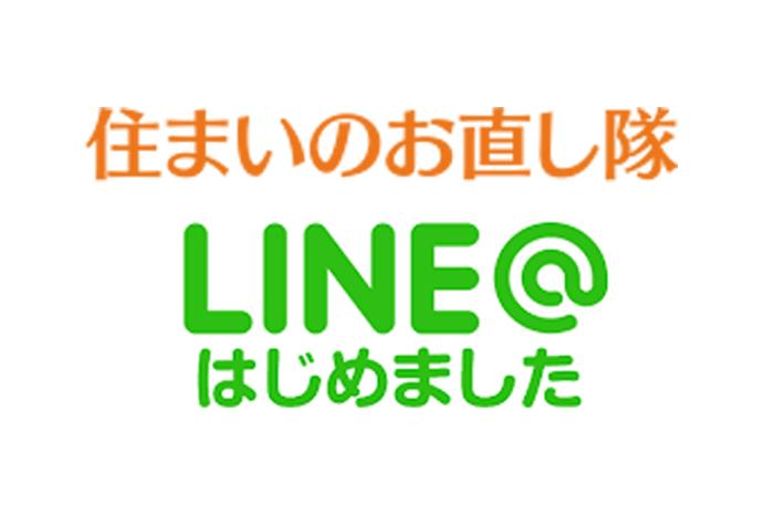 割引クーポンもゲットできるお得で便利なLINE@始めました!!
